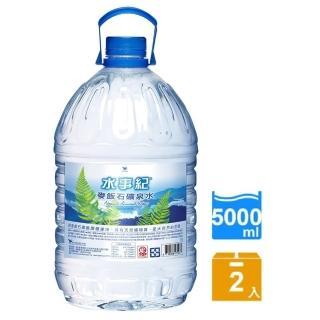 【水事紀】麥飯石礦泉水5000ml2入/箱(麥飯石濾淨