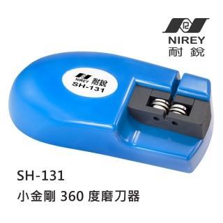 【耐銳NIREY】小金剛360度磨刀器 SH-131(首創圓形磨刀片)