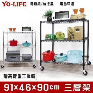 【yo-life】鐵力士三層置物架-銀/黑兩色任選-附工業輪(91x46x90cm)