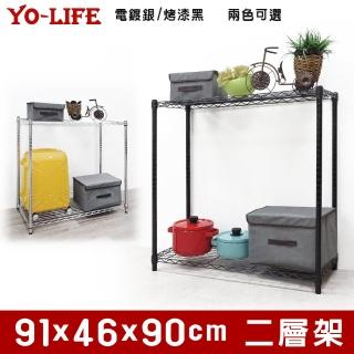 【yo-life】黑金剛兩層置物架-烤黑(91x46x90cm)
