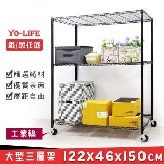 【yo-life】大型三層鐵力士架-附工業輪(122x45x150cm)