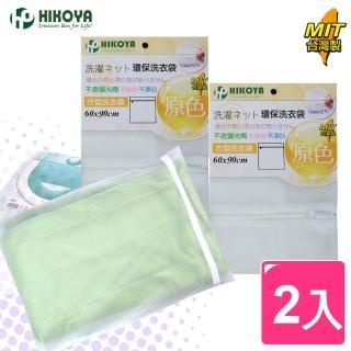 【HIKOYA】原色呵護大件衣物洗衣袋60*90cm精選2入(床單、被單專用)