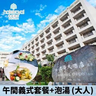 【電子票券】台東知本老爺酒店船歌午間義式套餐+泡湯 大人套票(假日使用不加價)