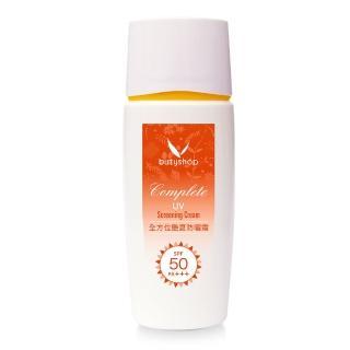 【butyshop】全方位豔夏防曬霜 UV Screening Cream-53gm(防曬隔離)