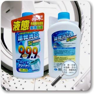 【衣桔棒】液態洗衣槽清潔劑600mlx4入(洗衣機清洗 大掃除)