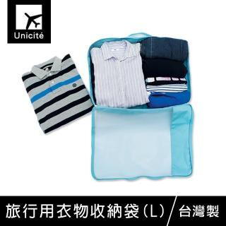 【Unicite】旅行用衣物收納袋-L