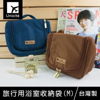 【Unicite】旅行用浴室收納袋-M