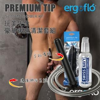 【美國 PERFECT FIT】塑膠灌腸管 5吋+不鏽鋼水管+瑞士海軍水性潤滑液(豪華後庭清潔組)