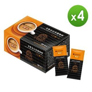 【鮮一杯】老舊金山拿鐵咖啡二合一x4盒(12g*50入*4盒)