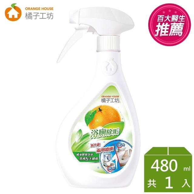 【橘子工坊】天然制菌浴廁清潔劑-兩用噴槍頭(480ml)/