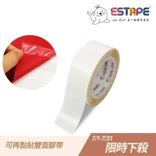 【ESTAPE】可再黏貼雙面膠帶(19mmx8M)