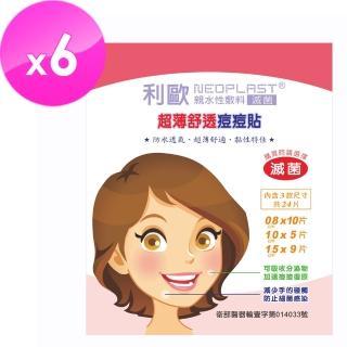【貝斯康】超薄舒透痘痘貼綜合型-滅菌(超值6片組/144個圓)