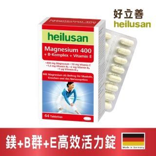 【德國Heilusan好立善】鎂+B群+E高效強化錠(64錠)