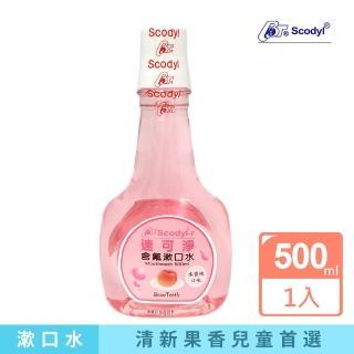 【速可淨】兒童含氟漱口水-水蜜桃(500ml)