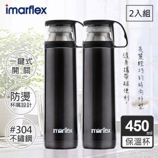 【日本伊瑪】450ML 304不繡鋼 冰熱真空保溫瓶IVC-4502(常效保溫口飲型-兩入組)