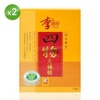 【李時珍】四物大補帖12瓶一盒(2盒共24瓶)