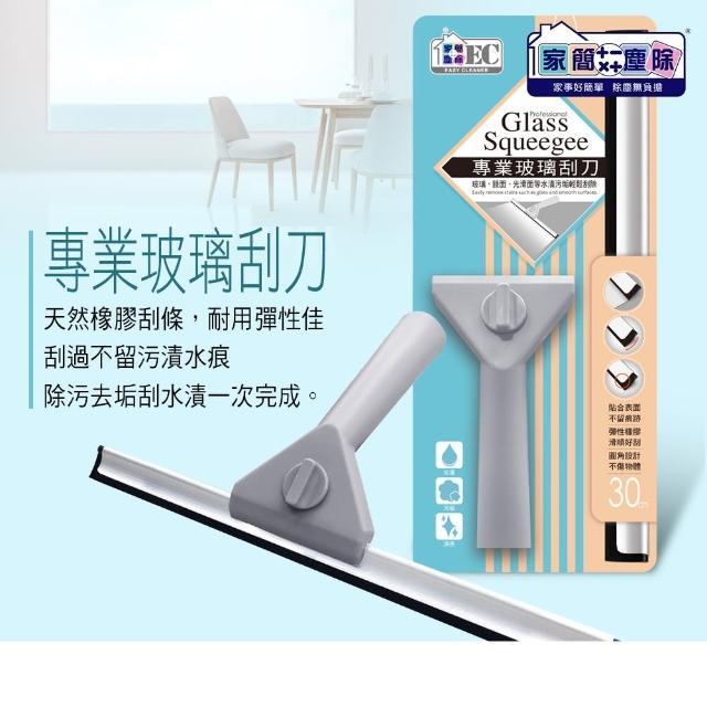 【家簡塵除】專業商用玻璃刮刀30