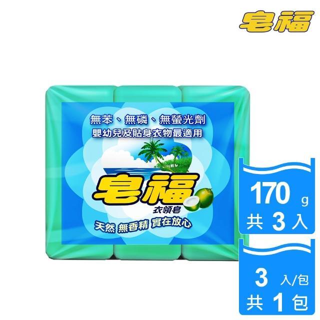 【皂福】無香精天然衣領皂170gX3塊(純植物油)/