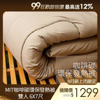 【戀家小舖】台灣製咖啡碳環保發熱冬被 雙人尺寸(瞬間發熱)