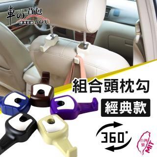 【車的背包】組合頭枕勾(免拆頭枕-經典款)