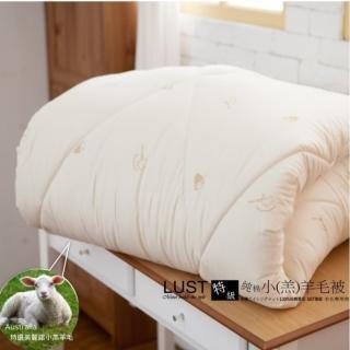 【LUST】美麗諾澳洲小羊毛被《100%小羔羊 2.4公斤》320T純棉表布《澳洲進口》4.5X6.5尺