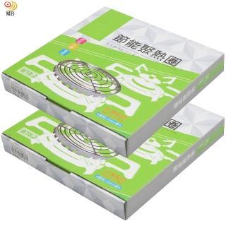 台灣製專利瓦斯爐節能聚熱圈節能超值2入(201379)