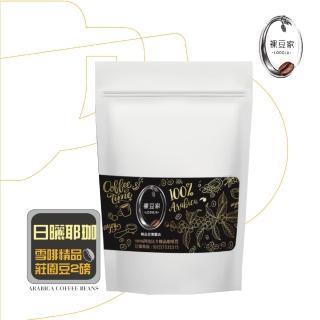 【LODOJA裸豆家】日曬耶加雪菲莊園手挑精品咖啡豆2磅(聖誕 禮盒 精品 阿拉比卡豆 派對 宅送)