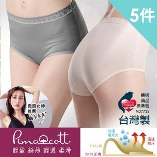【樂活人生LOHAS】台灣製歐洲精品PIMA超純棉 高腰無壓抗過敏內褲5入(柔軟超透氣)