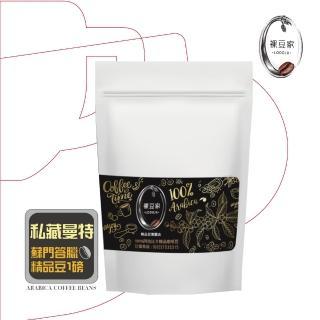 【LODOJA裸豆家-買1送1】私藏曼特寧精品咖啡豆禮盒買1送1(深烘培  聖誕 禮物 2020新春 禮盒 阿拉比卡豆)