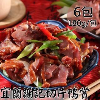 【一等鮮】宜蘭謝記切片鴨賞6包(180g/包)