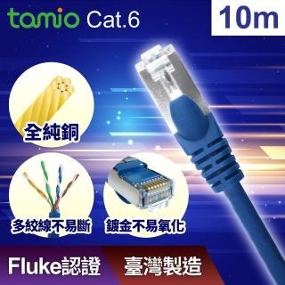 【tamio】Cat.6高速傳輸POE網路線(10M)