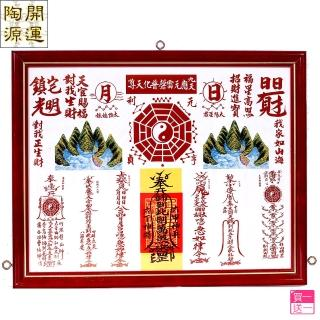 【開運陶源-買一送一】乾坤太極八卦圖..38x30cm(大)