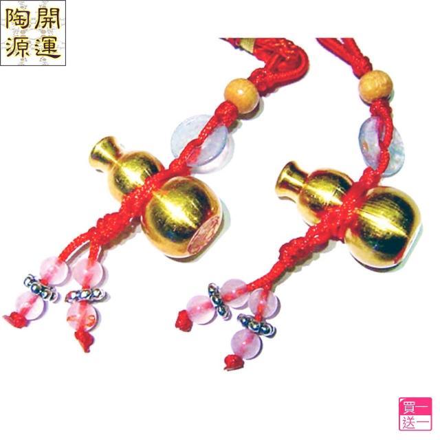 【開運陶源-買一送一】如意(銅葫蘆吊飾一對)