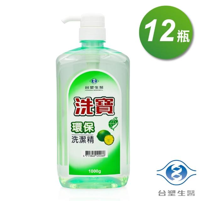 【台塑生醫】洗寶環保洗潔精 洗碗精 壓送瓶 1000gX12入