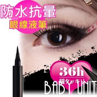 【BABY UNIT】極細速乾超防水36H眼線液筆(防水 防油 不暈 極細 速乾)