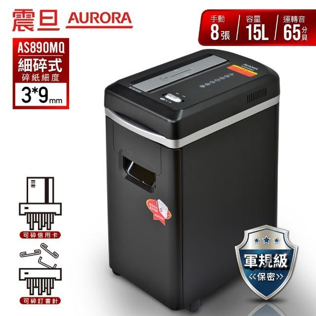 【AURORA震旦】8張細碎式超靜音雙功能碎紙機(AS890MQ)/
