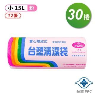 【台塑】實心 清潔袋 垃圾袋 小 粉紅 15L 43*56cm 30捲