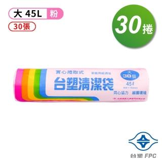 【台塑】實心 清潔袋 垃圾袋 大 粉紅 45L 65*75cm 30捲