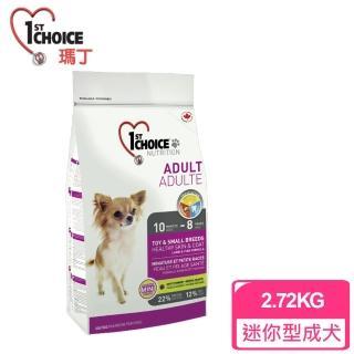 【瑪丁1st Choice】第一優鮮 迷你型成犬 抗過敏 羊肉鯡魚糙米+骨關節配方 迷你顆粒(2.72公斤)