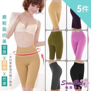【尚芭蒂】280丹3D立體2段式機能提臀睡眠液化鈦塑褲(超值5件組)
