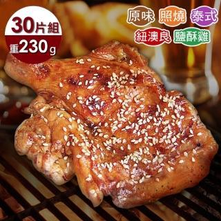 【賀鮮生】五口味超大無骨雞腿排30片(230g/片)