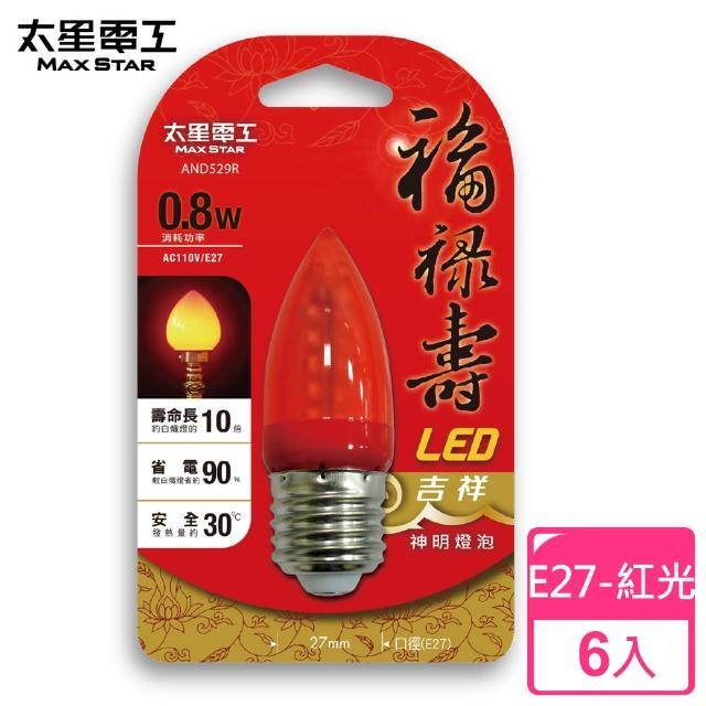 【太星電工】福祿壽LED吉祥神明燈泡E27/0.8W(紅光/6入)