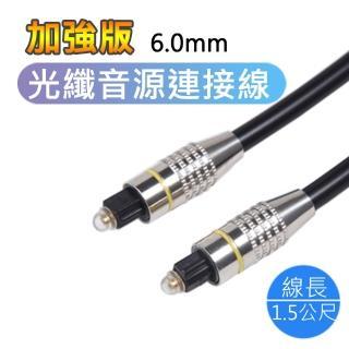 【LineQ】加強版光纖音源連接線-1.5m