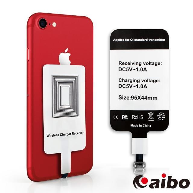 【aibo】Apple 8pin專用 無線充電感應貼片(通過NCC認證)