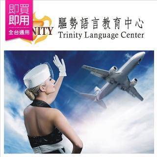【電子票券-驅勢語言】航空就業考前加強班-美姿美儀(3小時)