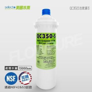 【Selecto美國水樂】QC350S淨水濾芯(QC350S CART)
