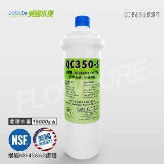 【Selecto美國水樂】NSF認證淨水設備替換濾芯(QC350S)