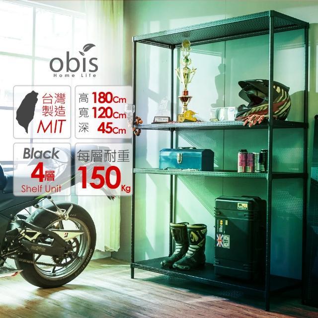 【obis】置物架/收納架