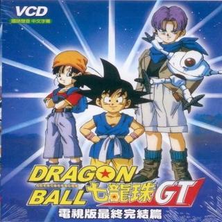 【七龍珠GT】電視版(最終完結篇 22VCD)