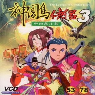 【神鵰俠侶 3】十六年之約(卡通 / 13VCD)